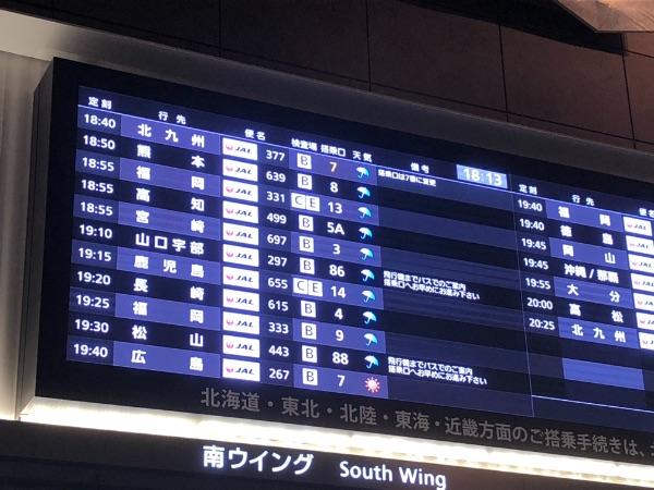 羽田空港国内線ターミナル南ウイングを発着する便の情報