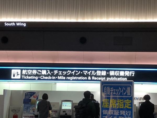 羽田空港国内線ターミナル南ウイング自動チェックイン機
