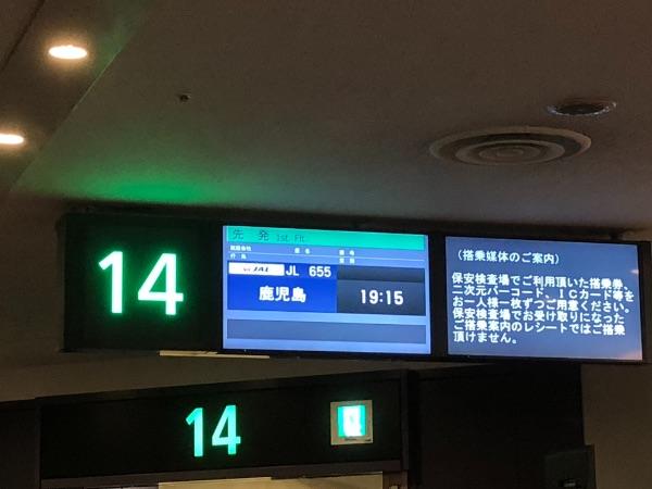 羽田空港国内線ターミナル14番搭乗口のディスプレイ