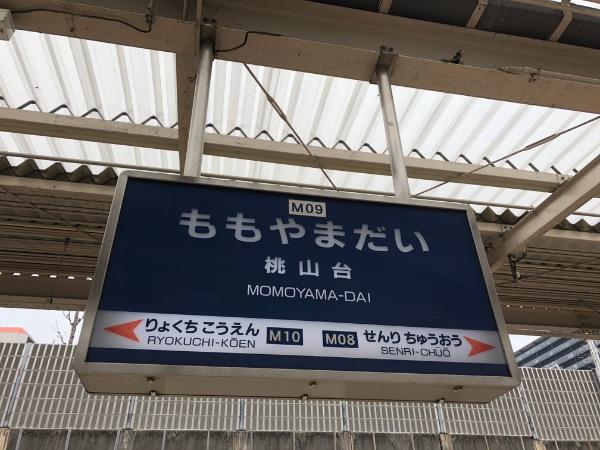 桃山台駅の駅名標