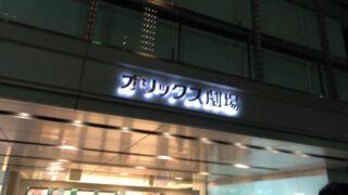 スタプリ感謝祭大阪公演が開催されたオリックス劇場