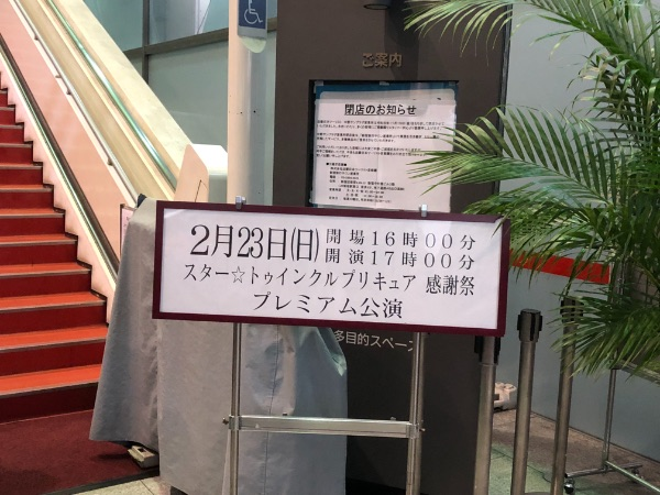 スタプリ感謝祭東京公演2日目ファミリー公演