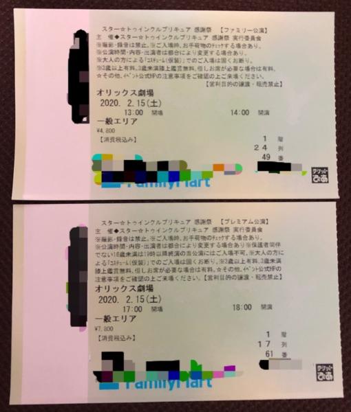 スタプリ感謝祭大阪公演1日目のチケット
