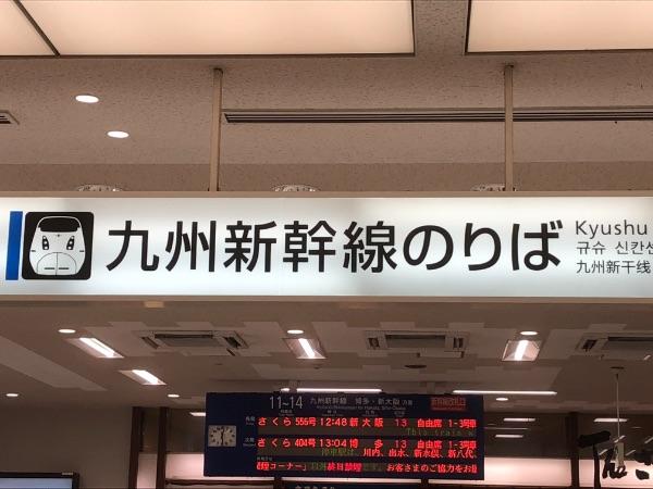 鹿児島中央駅九州新幹線のりばと列車案内