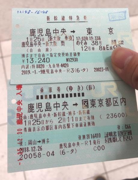 鹿児島中央駅新幹線改札を通過後のきっぷ