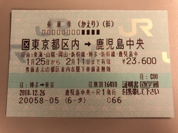 鹿児島中央・東京都区内のかえりの往復乗車券
