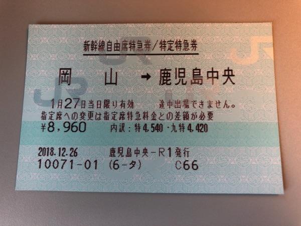 岡山・鹿児島中央間の新幹線自由席特急券