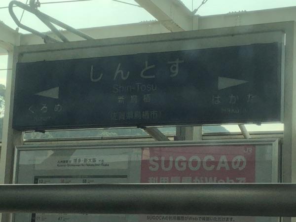 新鳥栖駅の駅名標