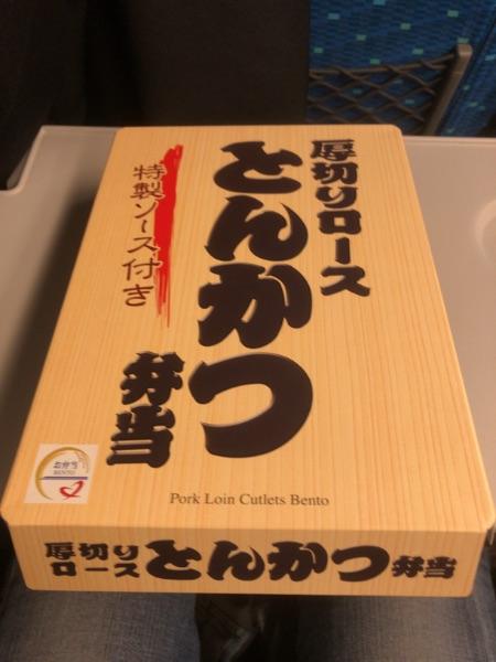 新大阪駅で購入した駅弁の外箱