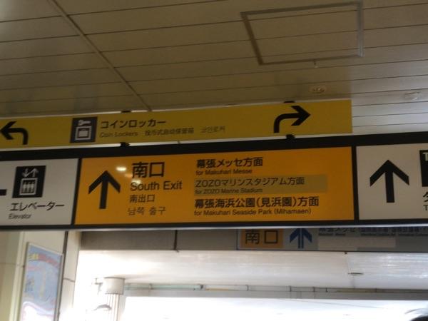 海浜幕張駅の出口表示