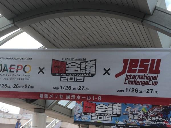 闘会議2019の横断幕