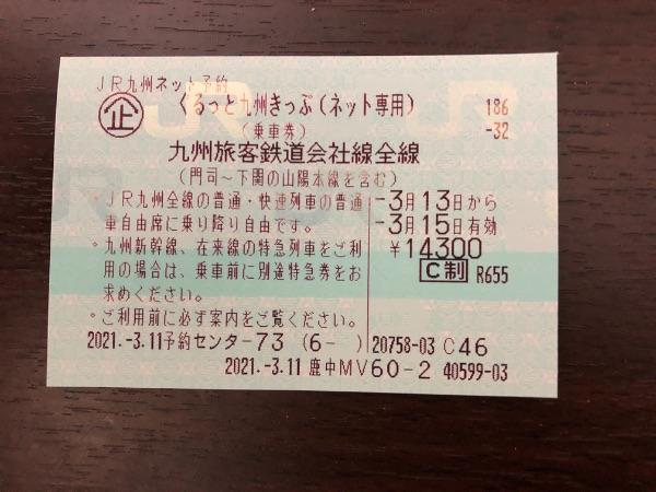 ぐるっと九州きっぷ(ネット専用)