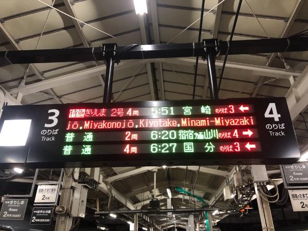 鹿児島中央駅の発車標