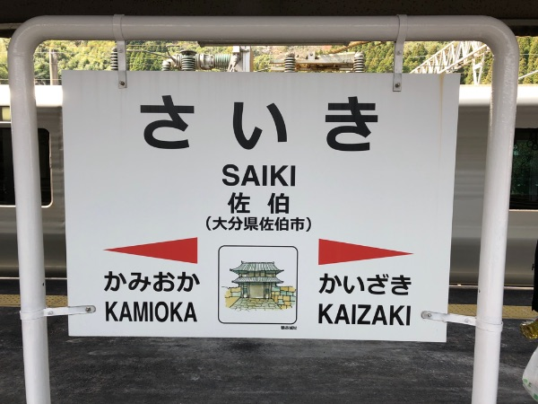 佐伯駅の駅名標
