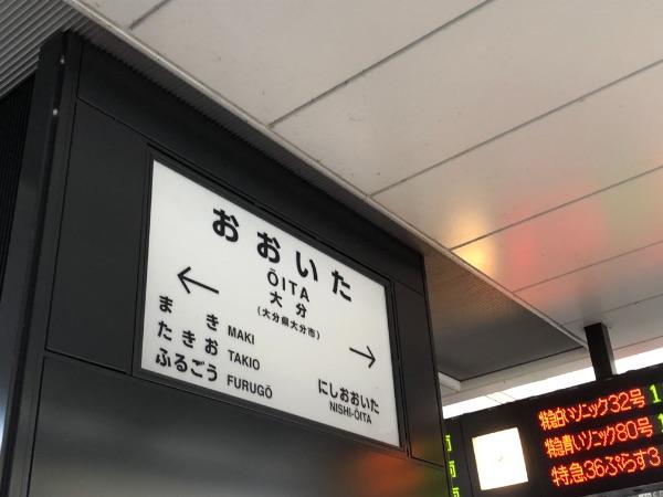 大分駅の駅名標