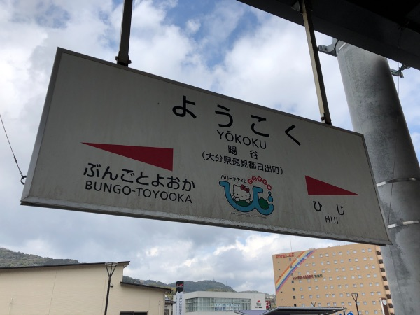 暘谷駅の駅名標