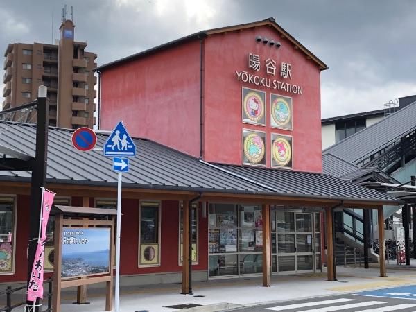 暘谷駅駅舎
