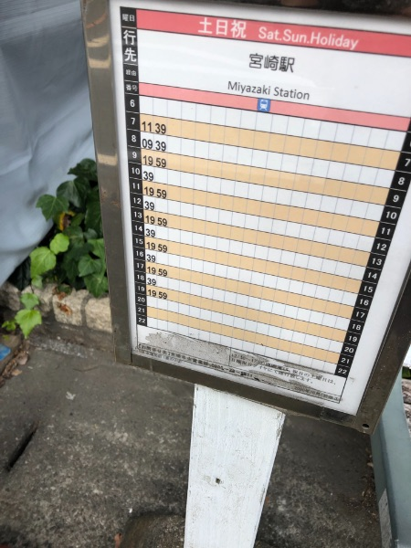 水道局前バス停の時刻表