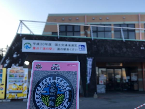 和水町のマンホールカード
