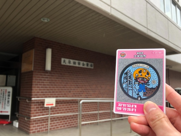 大牟田市のマンホールカード