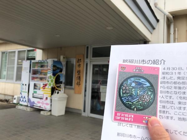 那珂川市のマンホールカード