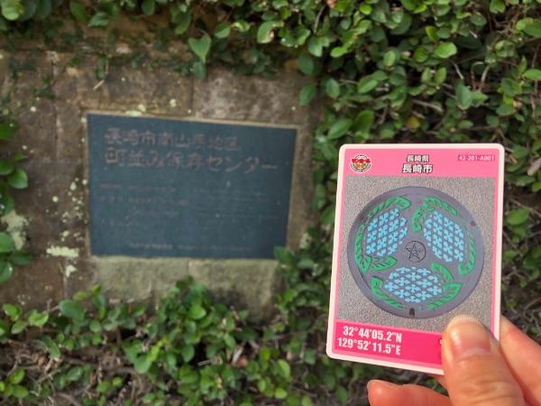 長崎市のマンホールカード