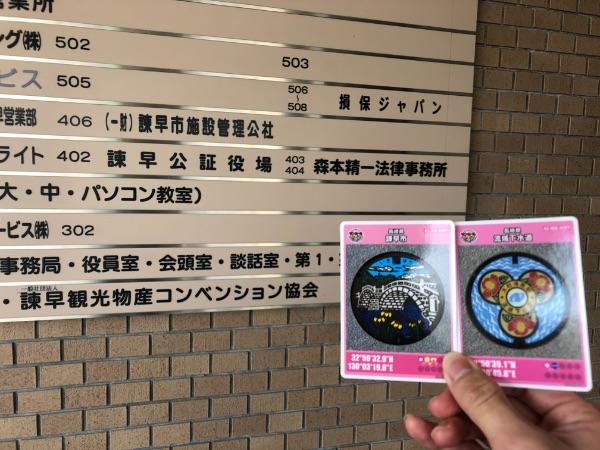 諫早市・長崎県流域下水道のマンホールカード