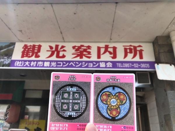 大村市・長崎県流域下水道のマンホールカード