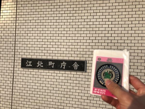 江北町のマンホールカード
