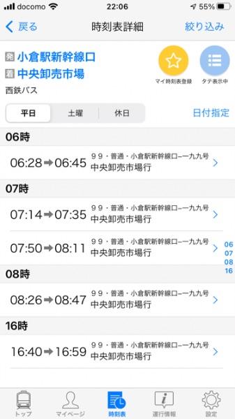 小倉駅から中央卸売市場方面へのバスの時刻表