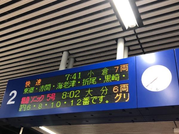 博多駅の発車標