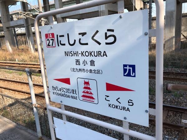 西小倉駅の駅名標