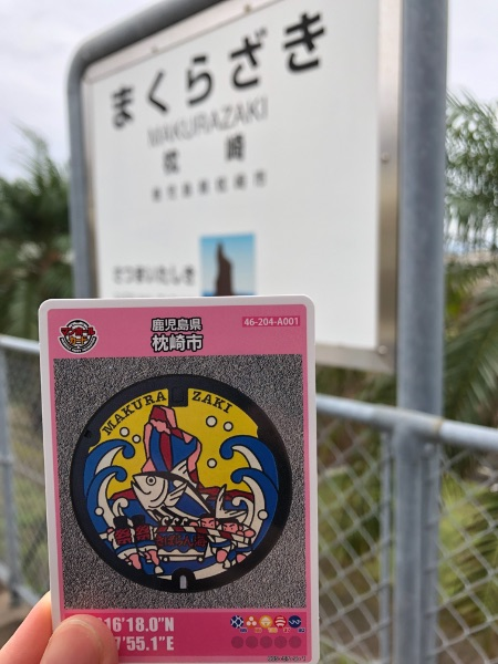 枕崎駅の駅名標と枕崎市のマンホールカード