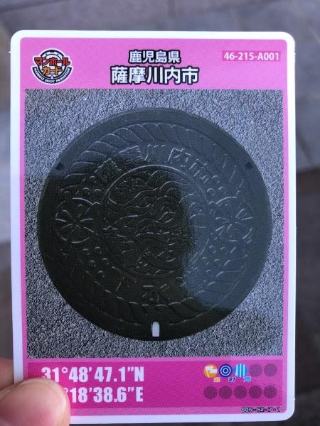 薩摩川内市のマンホールカード