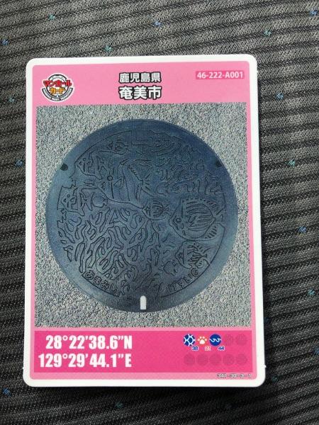 奄美市のマンホールカード