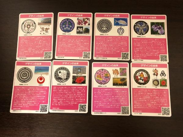 宮崎県と沖縄県の第12弾までのすべてのマンホールカード