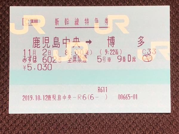 鹿児島中央→博多の新幹線指定席特急券