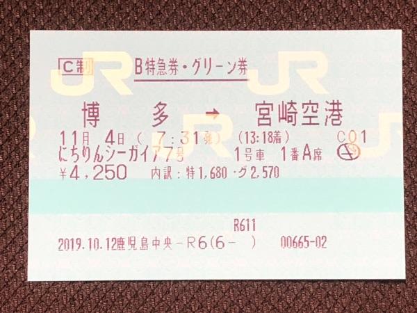 博多→宮崎空港のB特急券・グリーン券
