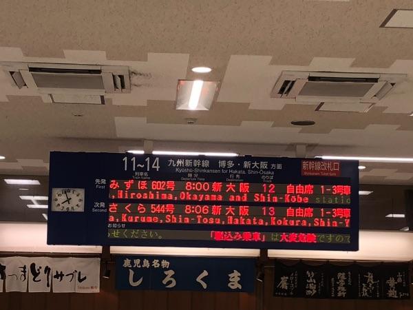 鹿児島中央駅新幹線改札口の発車標
