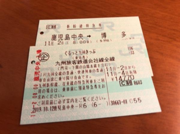 ぐるっと九州きっぷと鹿児島中央→博多の新幹線指定席特急券