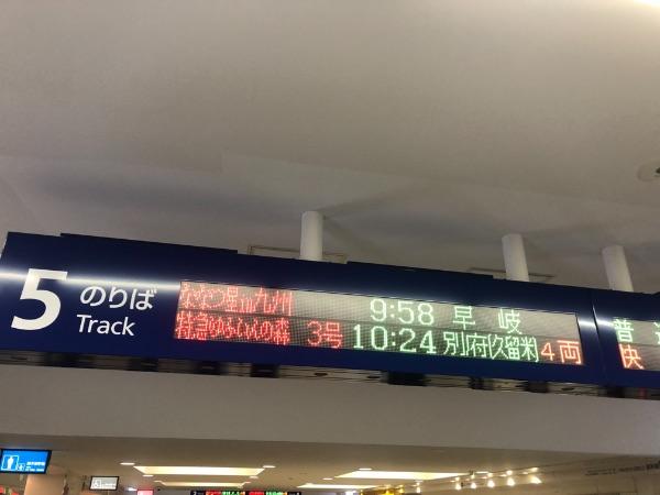 博多駅の発車標に表示されたななつ星