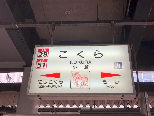 小倉駅の駅名標