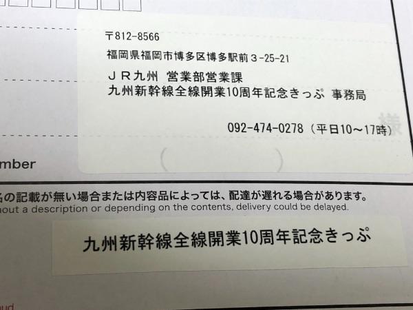 JR九州から届いたレターパックプラス