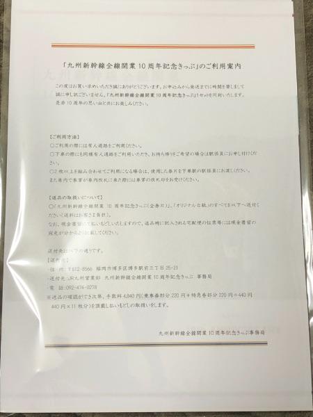 「九州新幹線全線開業10周年記念きっぷ」のご利用案内