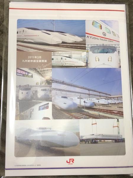 「九州新幹線全線開業10周年記念きっぷ」の記念台紙