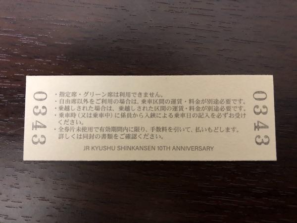 「九州新幹線全線開業10周年記念きっぷ」の裏面