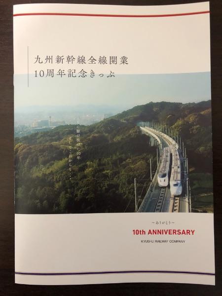 「九州新幹線全線開業10周年記念きっぷ」の記念台紙の表紙