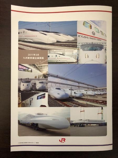「九州新幹線全線開業10周年記念きっぷ」の記念台紙の裏表紙