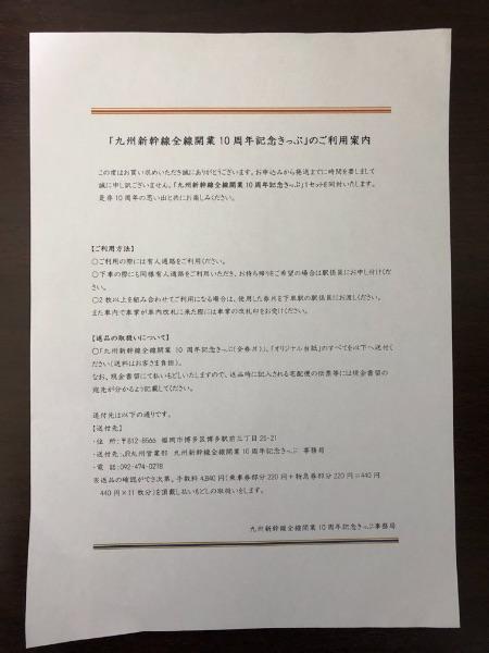「九州新幹線全線開業10周年記念きっぷ」のご利用案内の用紙