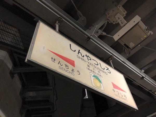 在来線の新八代駅の駅名標